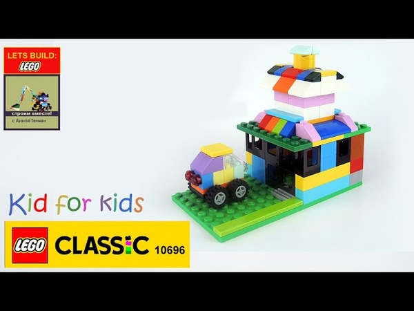 LEGO CLASSIC 10696 KID TO KIDS: LEGO CITI. CAR AND STORE. Лего Город. Машинка и магазин.