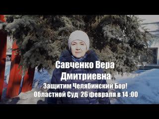 Савченко Вера Дмитриевна.Защитим Челябинский Бор! Облсуд 26 февраля 14:00