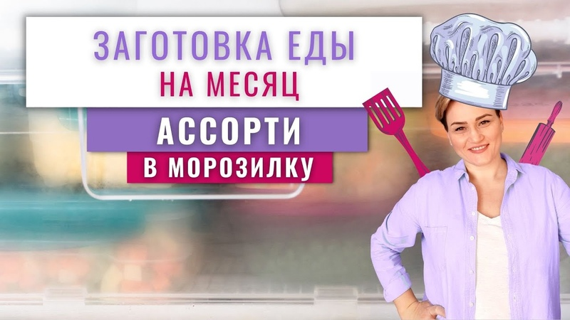 🤸🏼18 АССОРТИ заготовок еды на месяц в морозилку Домашние полуфабрикаты Большая заморозка