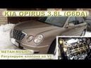 KIA Opirus 3.8L G6DA МЕТАН-МОБИЛЬ V6