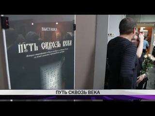 Открылась новая выставка, посвященная истории освоения Урала старообрядцами