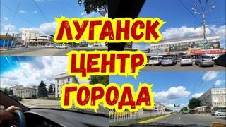 Как живёт ЛНР Луганск лето.Центр города