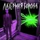 Лазерная Борода - Half-Life