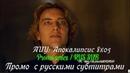 Американская история ужасов Апокалипсис 8 сезон 5 серия - Промо с русскими субтитрами