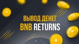 🔥Вывод денег с проекта BNB Returns🚀 Заработок криптовалюты BNB💰