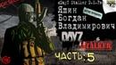 DayZ RP Stalker D.S.F. | В плену у Военных, опутите на Депо! (ч.5) [18]