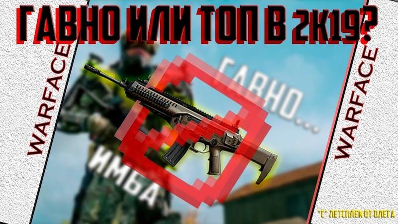 WARFACE| Beretta ARX160 В 2K19 |АНТИ-ОБЗОР!