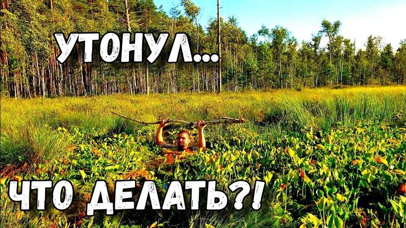 ЭКСТРЕМАЛЬНОЕ ВЫЖИВАНИЕ Защита от зверя Как выбраться из болота Как влезть на дерево