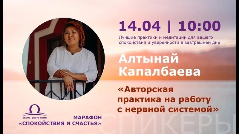 Авторская практика на работу с нервной системой Алтынай Капалбаева