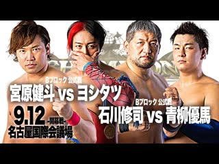 Смотрим AJPW Champion Carnival 2020 - День 1