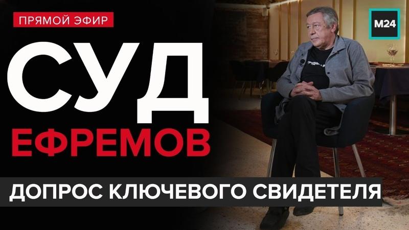 Ефремов суд Адвокат актёра анонсировал допрос ключевого свидетеля Москва 24