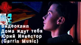 Дома ждут - Юрий Инвестор (Gerrin Music, original)