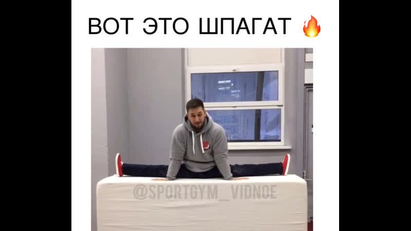 Легендарный шпагат от Андрея Александровича Гребенникова