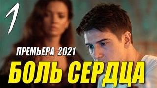 Этот сериал 2021 шикарен!! [[ БОЛЬ СЕРДЦА ]] 1 серия.Русские мелодрамы 2021 новинки HD 1080P