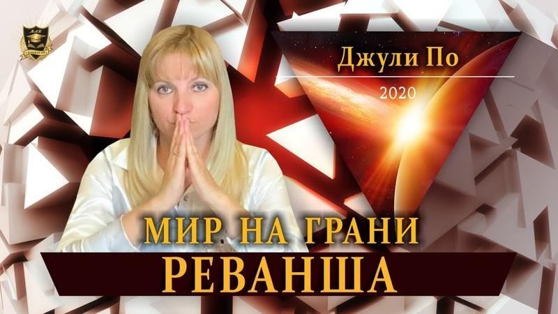 НУМЕРОЛОГИЯ Мир на грани РЕВАНША Джули По 2020