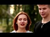 Девушки Мотора Таня и Андрей Поцелуй Круговорот