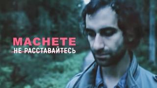"""MACHETE  - """" Не расставайтесь с любимыми"""" (Official Music Video)"""
