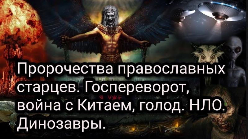 Пророчества православных старцев. Госпереворот, война с Китаем, голод. НЛО. Динозавры.