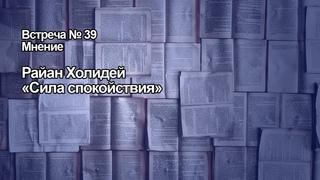 Книжный клуб. Встреча №39 (г.) Сила спокойствия