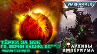Другие тЁрки за бэк - Крид, я Кадию не чувствую!!!! s4e5 Warhammer 40000