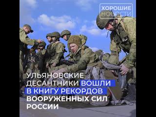 Ульяновские десантники вошли в книгу рекордов вооруженных сил России