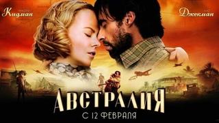 Австралия (2008) HD 1080p