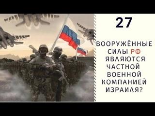 Вооружённые силы РФ являются частной военной компанией Израиля