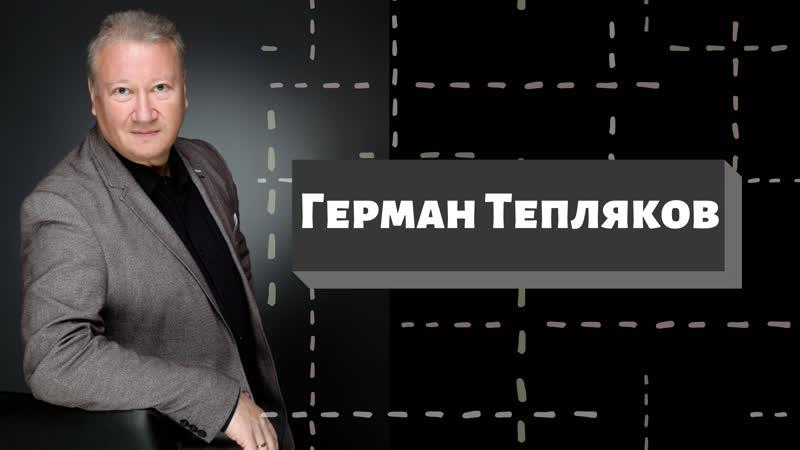 Герман Тепляков о физиогномике взаимосвязи внешности и характера и не много о инквизиции