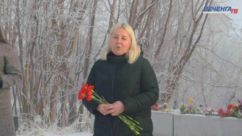В Печенгском районе почтили память защитников Заполярья Печенга ТВ