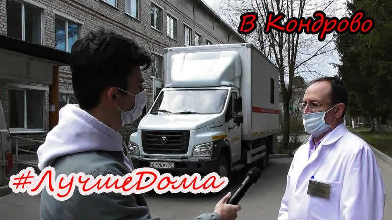 ЛучшеДома о Коронавирусе в Кондрово