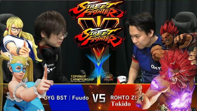 TOPANGA CHAMPIONSHIP 2020 🔥 Tokido (Akuma) vs Fuudo (R. Mika) ときど(豪鬼)vs ふーど(ミカ) 🔥 SFVCE