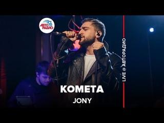 Jony - Комета (LIVE @ Авторадио)