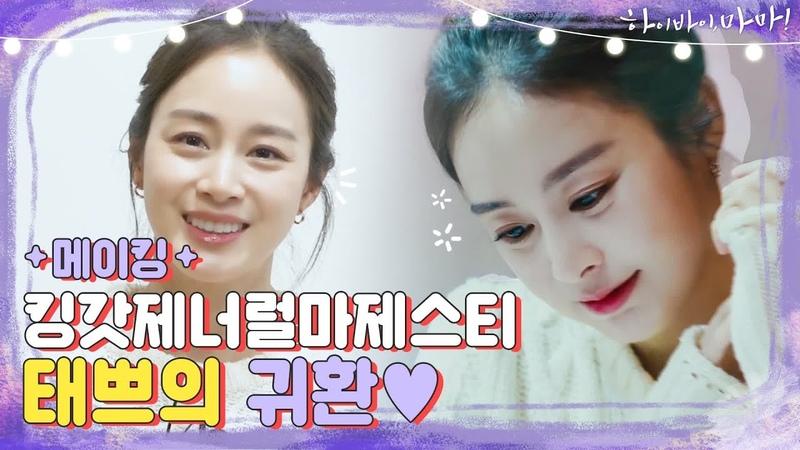 [메이킹] 5년만에 tvN 드라마로 돌아온 김태희의 하이바이, 마마! 대본리딩 현장! 그저 빛.,♥ | 하이바이마마 EP.0