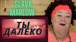 SLAVA MARLOW - Ты Далеко (TREEMAINE Remix) РЕАКЦИЯ НА СЛАВА МАРЛОУ ( КАВЕР БАСКОВ ПОВАЛИ )
