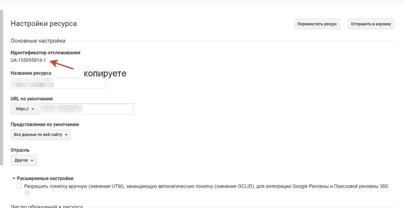 Настройка Google Ads. Установка И Настройка Google Analytics (Часть 3), изображение №12