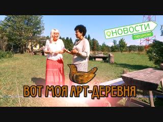 Новости Пешком. Вот моя Арт-деревня.
