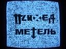 Психея feat. Метель - «Здесьисейчанск / Зомбия» 2019