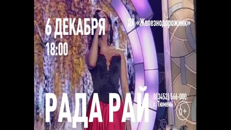 РадаРай_Тюмень_x264 НОВ.mp4