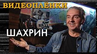 Владимир Шахрин   ЧайФ - оранжевое настроение   Неизвестное интервью
