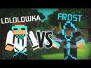 ФРОСТ VS ЛОЛОЛОШКА - Маинкрафт Битва - Minecraft Machinima FlackJK BenderChat frostbool Парниша