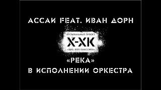 """Проект Хип-Хоп Классика: Ассаи ft. Иван Дорн - """"Река"""" (Orchestral cover)"""