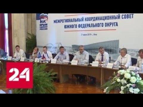 Андрей Турчак: Единая Россия начала решать озвученные на Прямой линии проблемы - Россия 24