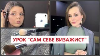 УРОК МАКИЯЖА С ЮЛЕЙ / базовый макияж пошагово, постановка руки