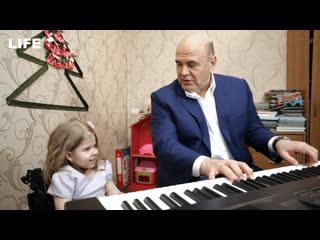 Мишустин подарил девочке синтезатор и сыграл для неё