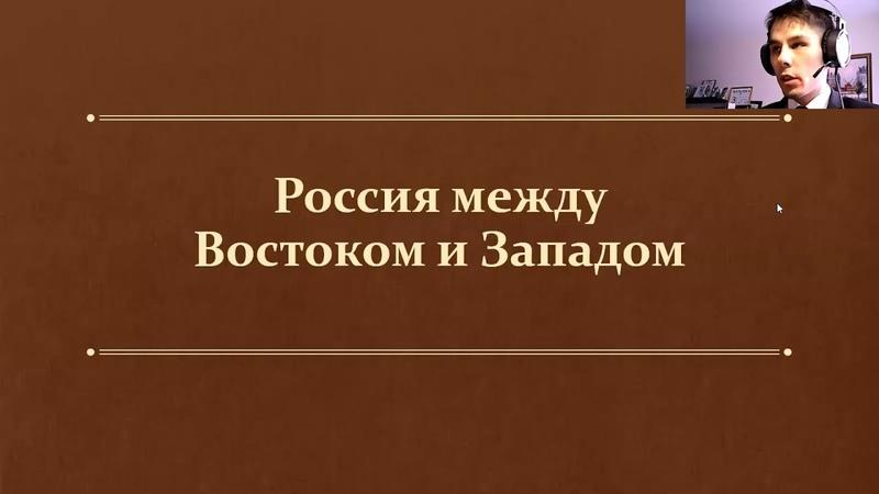 §12 13 Русь между Востоком и Западом Урок №2 10 класс О В Волобуев учитель Максимов А В