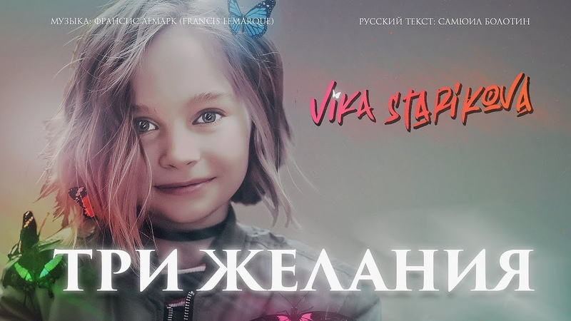 ВИКА СТАРИКОВА - ТРИ ЖЕЛАНИЯ (ПРЕМЬЕРА КЛИПА 2019) VIKA STARIKOVA THREE WISHES VIDEO PREMIERE 2019