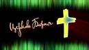 Пастор «Церкви Божией» Виталий Зиновьев. Слово полное благодати и истины.