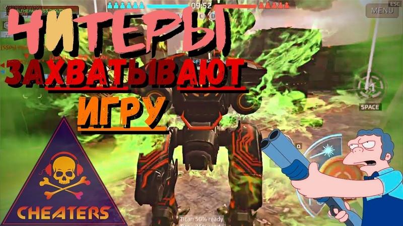 Читеры заХВАТывАЮТ игру Cheaters are taking over the game War Robots