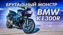 Пацанский нейкед BMW K1300R   Обзор и Тест-Драйв мотоцикла