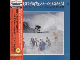 Takeshi Terauchi & Blue Jeans - Kickstand (Japan, 1972)